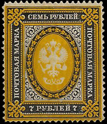Russian Stamps and Russian Postal History